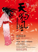 Cover of 天狗風