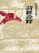 Cover of 詩經詮釋