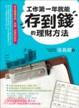 Cover of 工作第一年就能存到錢的理財方法