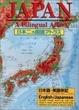 Cover of 日本二カ国語アトラス