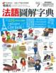 Cover of 情境式法語圖解字典