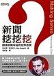 Cover of 新聞挖挖挖