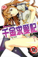 Cover of 千金求愛記