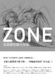 Cover of ZONE