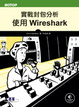 Cover of 實戰封包分析