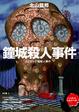 Cover of 鐘城殺人事件