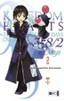 Cover of Kingdom Hearts 358/2 Days 02