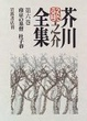 Cover of 芥川龍之介全集〈第6巻〉南京の基督 杜子春