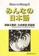 Cover of Minna No Nihongo