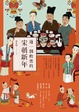 Cover of 過一個歡樂的宋朝新年