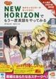 Cover of ミライ系NEW HORIZONでもう一度英語をやってみる