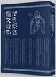 Cover of 地表最強國文課本 第一冊