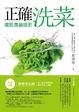 Cover of 正確洗菜,擺脫農藥陰影