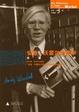 Cover of 安迪·沃霍尔的哲学