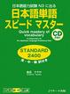 Cover of 日本語単語スピードマスターSTANDARD2400