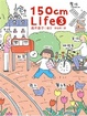 Cover of 150cm Life 3