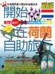 Cover of 開始在荷蘭自助旅行