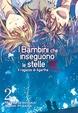 Cover of I bambini che inseguono le stelle: Il ragazzo di Agharta vol. 2