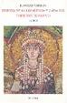 Cover of Historia de la decadencia y caída del Imperio Romano