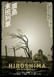 Cover of 廣島末班列車 The Last Train from Hiroshima