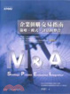 Cover of 企業併購交易指南