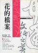 Cover of 花的檔案