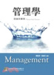 Cover of 管理學