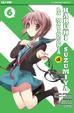 Cover of La malinconia di Haruhi Suzumiya 6