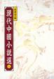 Cover of 現代中國小說選一