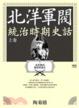 Cover of 北洋軍閥統治時期史話【上卷】
