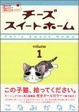 Cover of チーズスイートホーム Vol.1