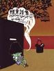 Cover of 標童話集1