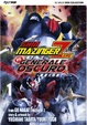 Cover of Shin Mazinger Zero Vs. Il Generale Oscuro vol. 1