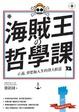 Cover of 海賊王的哲學課