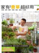 Cover of 家有香草超好用(2012全新增訂版)