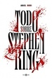 Cover of Todo sobre Stephen King