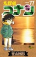 Cover of Detective Conan 77