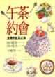 Cover of 午茶約會