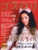Cover of ゴス・ロリ Vol.11―手作りのゴシック&ロリータファッション