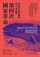 Cover of 第四次國家革命