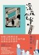 Cover of 深夜食堂之勝手口