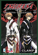 Cover of Tsubasa Reservoir Chronicle vol. 22