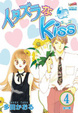 Cover of Itazura Na Kiss Volume 4