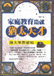 Cover of 家庭教育造就猶太天才