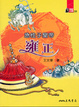 Cover of 急性子皇帝