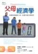 Cover of 父母經濟學