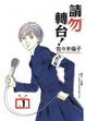 Cover of 請勿轉台 1