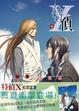 Cover of 特偵X VI