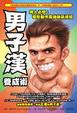 Cover of 男子漢養成術