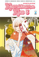 Cover of Kamisama Kiss vol. 5